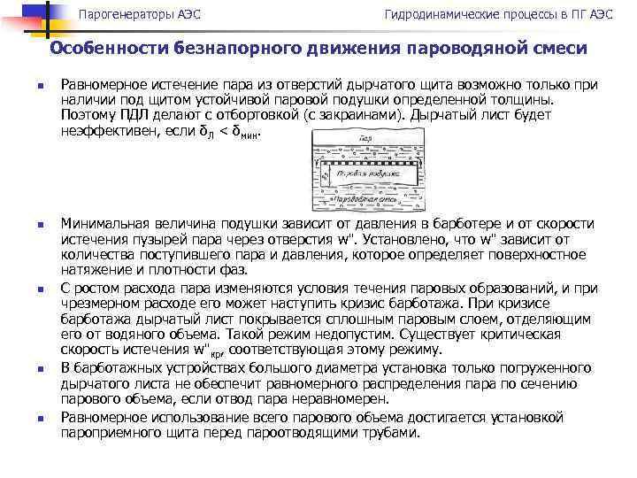 Парогенераторы АЭС Гидродинамические процессы в ПГ АЭС Особенности безнапорного движения пароводяной смеси n n