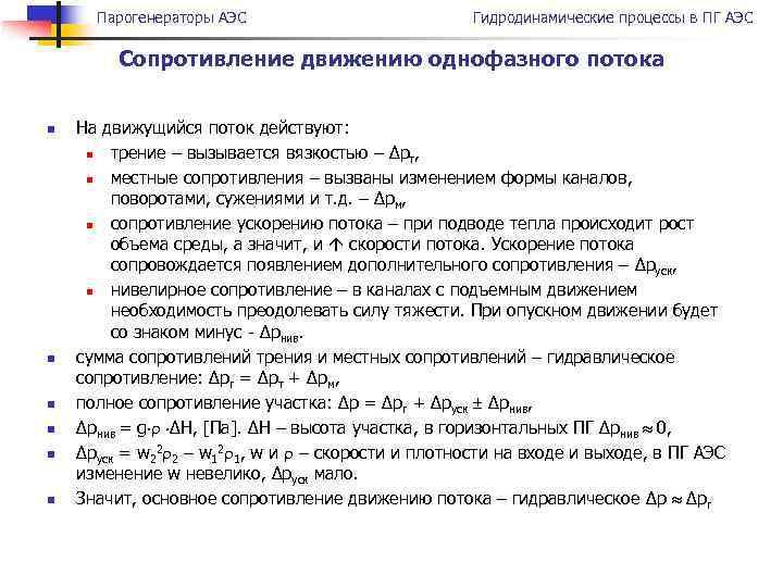 Парогенераторы АЭС Гидродинамические процессы в ПГ АЭС Сопротивление движению однофазного потока n n n