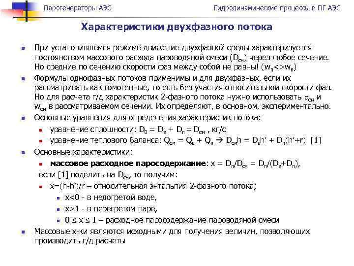 Парогенераторы АЭС Гидродинамические процессы в ПГ АЭС Характеристики двухфазного потока n n n При