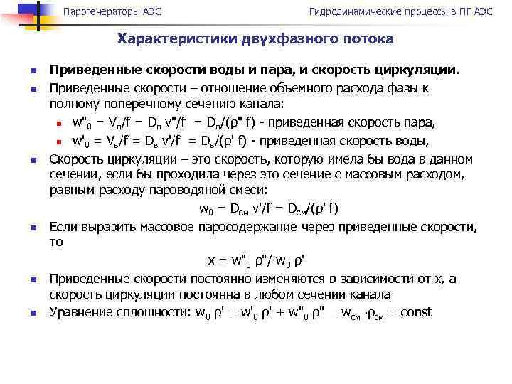 Парогенераторы АЭС Гидродинамические процессы в ПГ АЭС Характеристики двухфазного потока n n n Приведенные