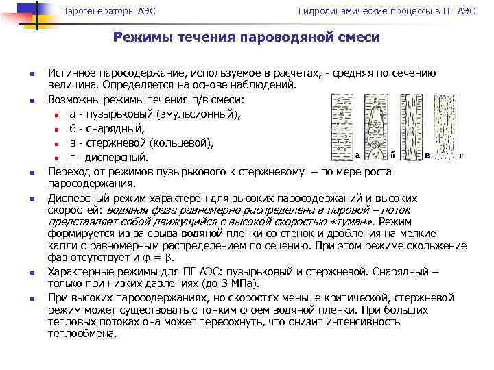 Парогенераторы АЭС Гидродинамические процессы в ПГ АЭС Режимы течения пароводяной смеси n n n