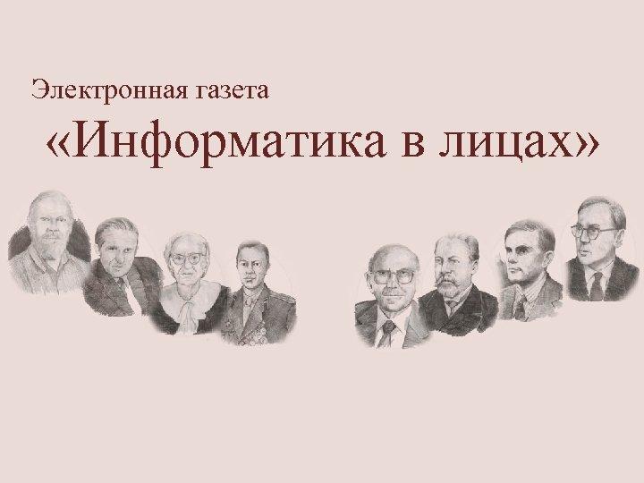 Электронная газета «Информатика в лицах»