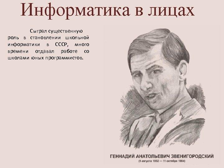 Информатика в лицах Сыграл существенную роль в становлении школьной информатики в СССР, много времени