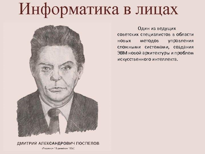 Информатика в лицах Один из ведущих советских специалистов в области новых методов управления сложными