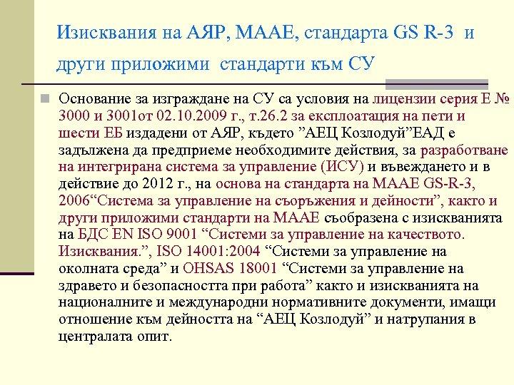 Изисквания на АЯР, МААЕ, стандарта GS R-3 и други приложими стандарти към СУ n