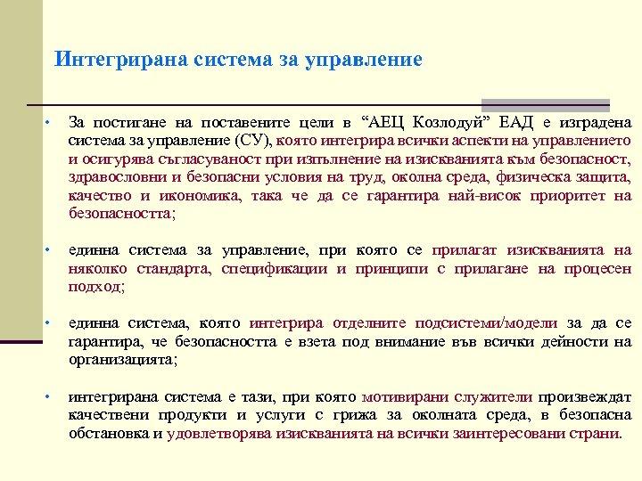 """Интегрирана система за управление • За постигане на поставените цели в """"АЕЦ Козлодуй"""" ЕАД"""