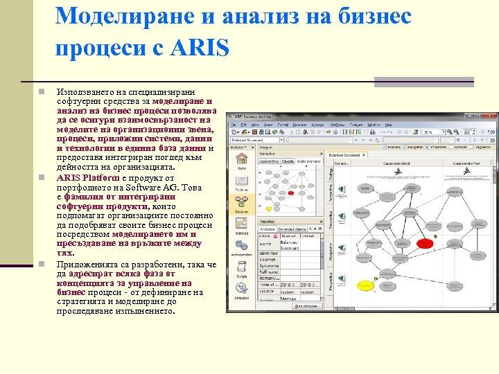 Моделиране и анализ на бизнес процеси с ARIS n n n Използването на специализирани