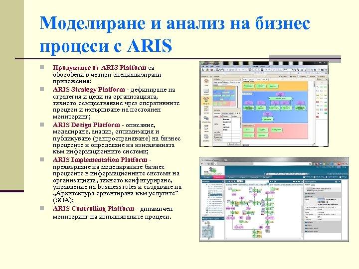 Моделиране и анализ на бизнес процеси с ARIS n n n Продуктите от ARIS