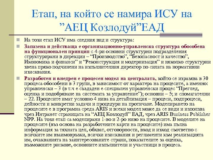 """Етап, на който се намира ИСУ на """"АЕЦ Козлодуй""""ЕАД n На този етап ИСУ"""