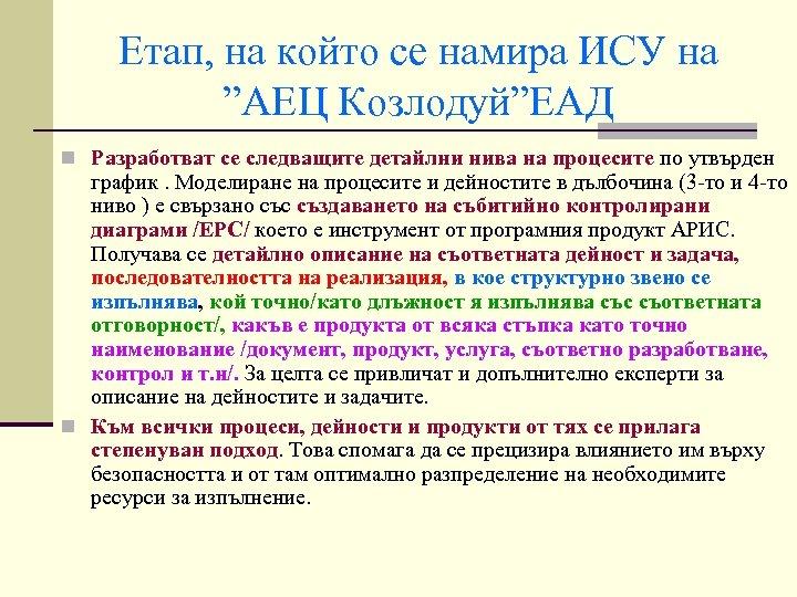 """Етап, на който се намира ИСУ на """"АЕЦ Козлодуй""""ЕАД n Разработват се следващите детайлни"""