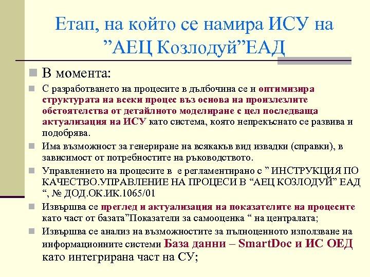 """Етап, на който се намира ИСУ на """"АЕЦ Козлодуй""""ЕАД n В момента: n С"""