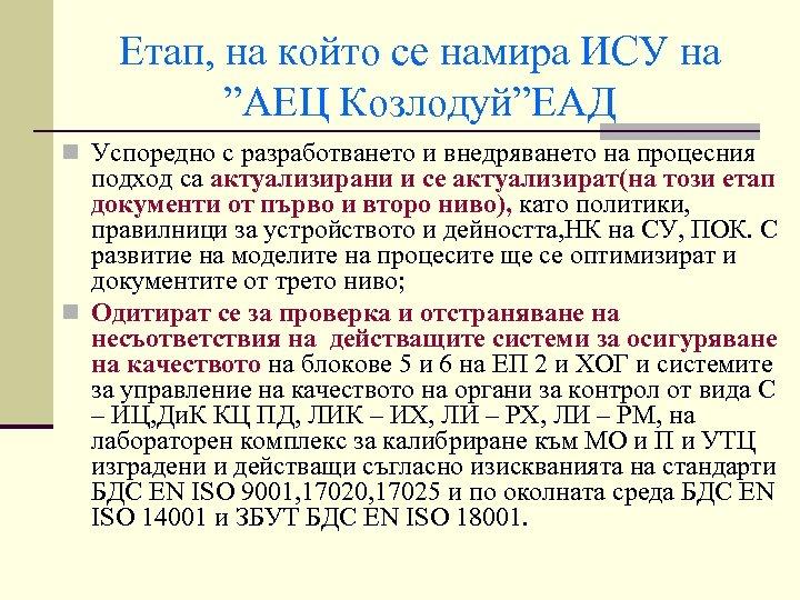 """Етап, на който се намира ИСУ на """"АЕЦ Козлодуй""""ЕАД n Успоредно с разработването и"""