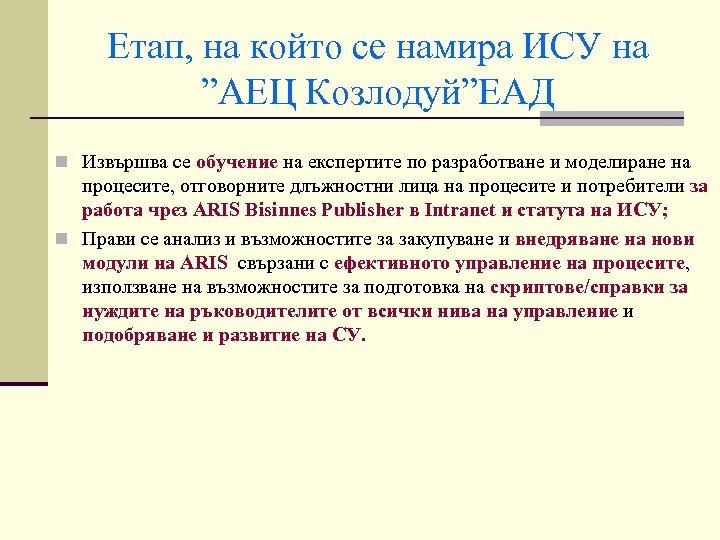 """Етап, на който се намира ИСУ на """"АЕЦ Козлодуй""""ЕАД n Извършва се обучение на"""