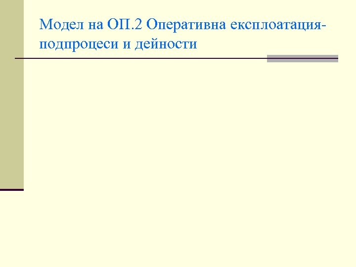 Модел на ОП. 2 Оперативна експлоатация- подпроцеси и дейности