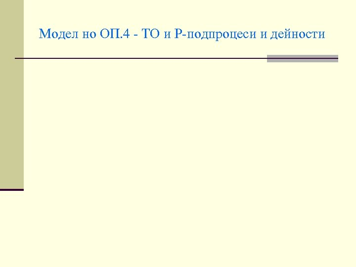 Модел но ОП. 4 - ТО и Р-подпроцеси и дейности