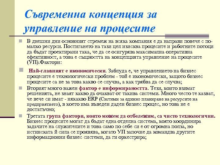 Съвременна концепция за управление на процесите n В днешни дни основният стремеж на всяка