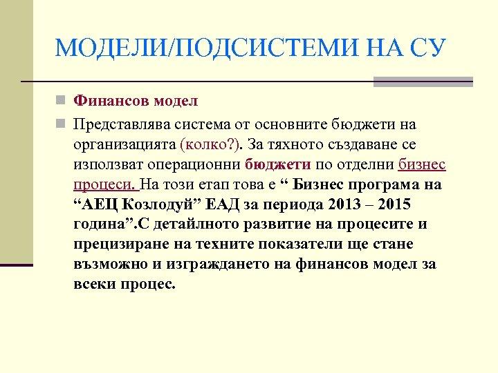 МОДЕЛИ/ПОДСИСТЕМИ НА СУ n Финансов модел n Представлява система от основните бюджети на организацията
