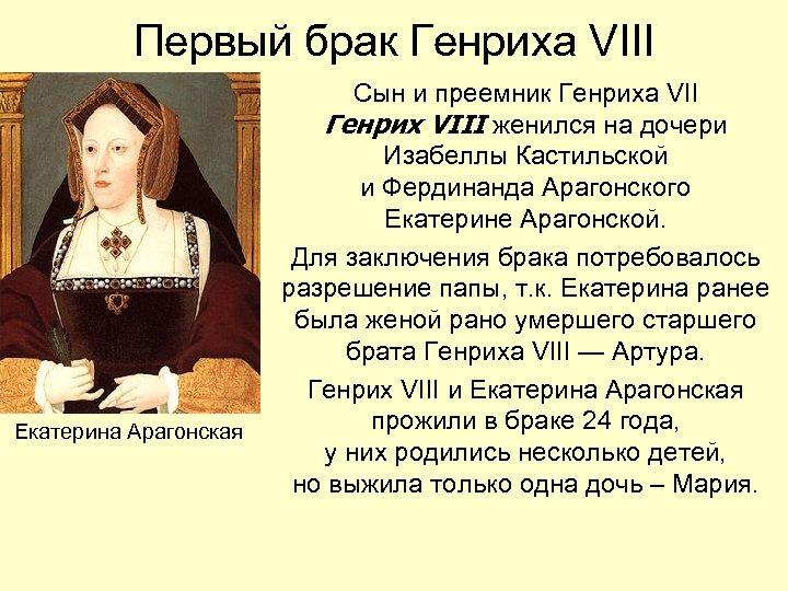 Первый брак Генриха VIII Екатерина Арагонская Сын и преемник Генриха VII Генрих VIII женился