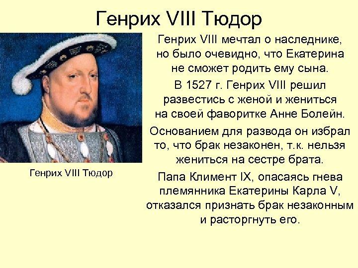 Генрих VIII Тюдор Генрих VIII мечтал о наследнике, но было очевидно, что Екатерина не