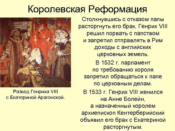 Королевская Реформация Развод Генриха VIII с Екатериной Арагонской. Столкнувшись с отказом папы расторгнуть его