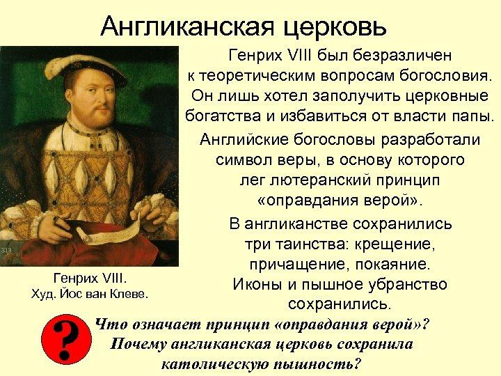 Англиканская церковь Генрих VIII был безразличен к теоретическим вопросам богословия. Он лишь хотел заполучить