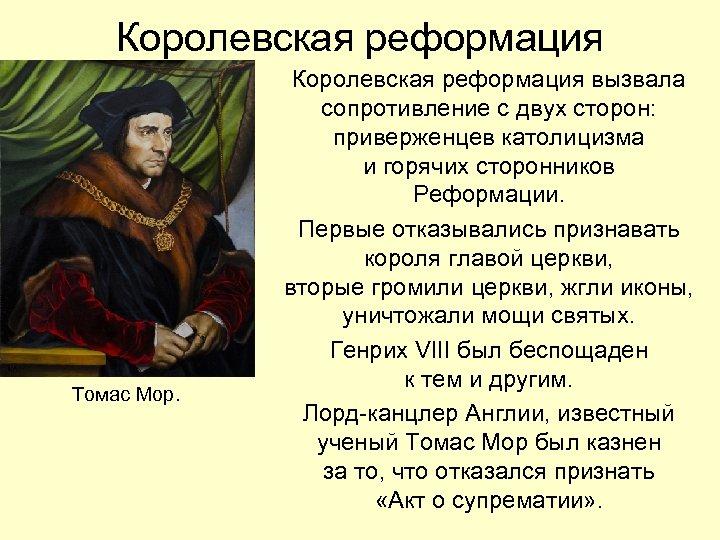 Королевская реформация Томас Мор. Королевская реформация вызвала сопротивление с двух сторон: приверженцев католицизма и