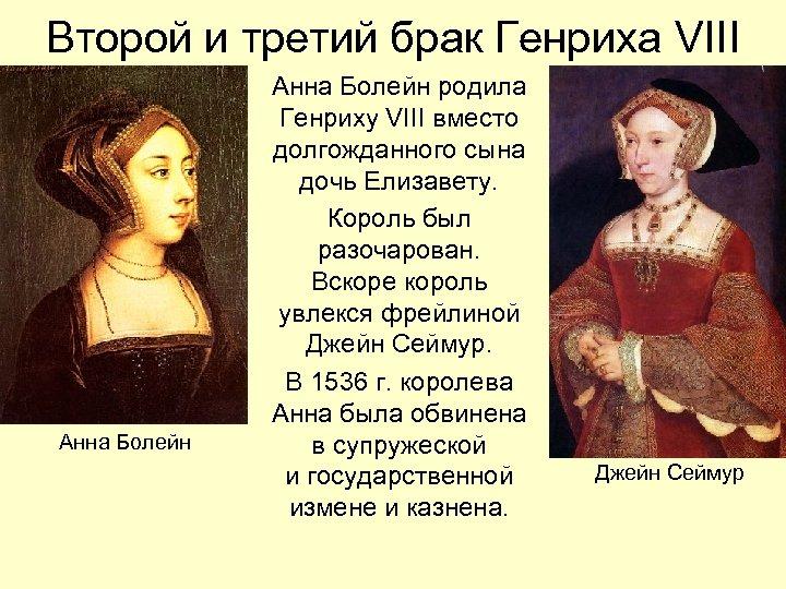 Второй и третий брак Генриха VIII Анна Болейн родила Генриху VIII вместо долгожданного сына