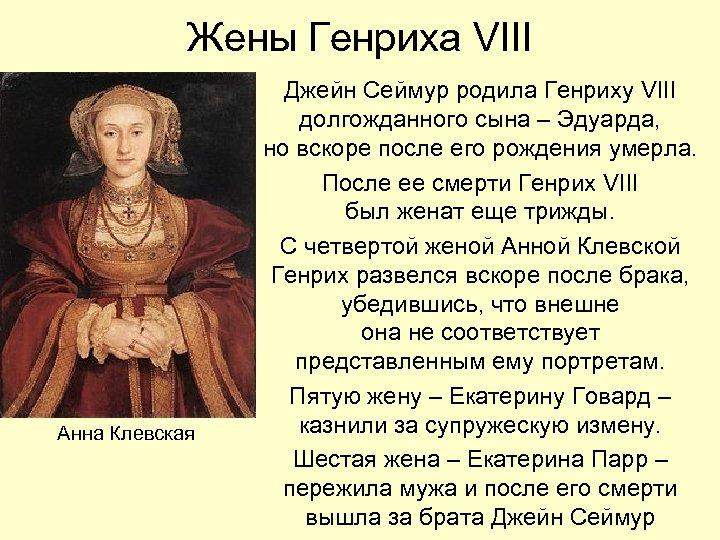 Жены Генриха VIII Анна Клевская Джейн Сеймур родила Генриху VIII долгожданного сына – Эдуарда,