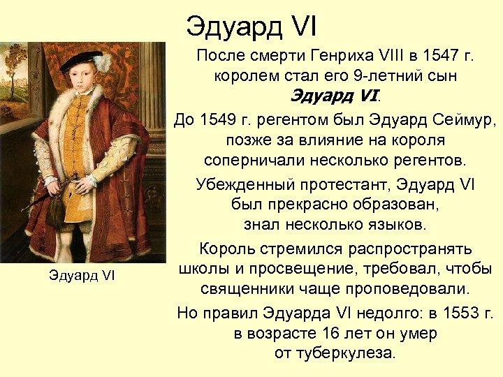 Эдуард VI После смерти Генриха VIII в 1547 г. королем стал его 9 -летний