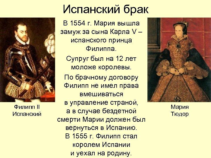 Испанский брак Филипп II Испанский В 1554 г. Мария вышла замуж за сына Карла