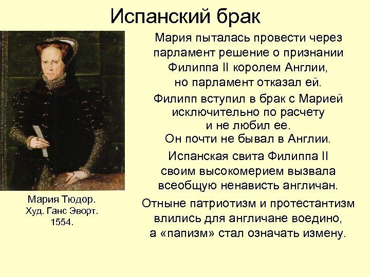 Испанский брак Мария Тюдор. Худ. Ганс Эворт. 1554. Мария пыталась провести через парламент решение