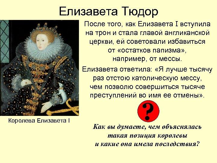 Елизавета Тюдор После того, как Елизавета I вступила на трон и стала главой англиканской