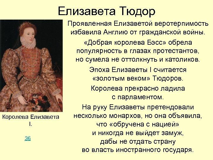 Елизавета Тюдор Королева Елизавета I. 36 Проявленная Елизаветой веротерпимость избавила Англию от гражданской войны.