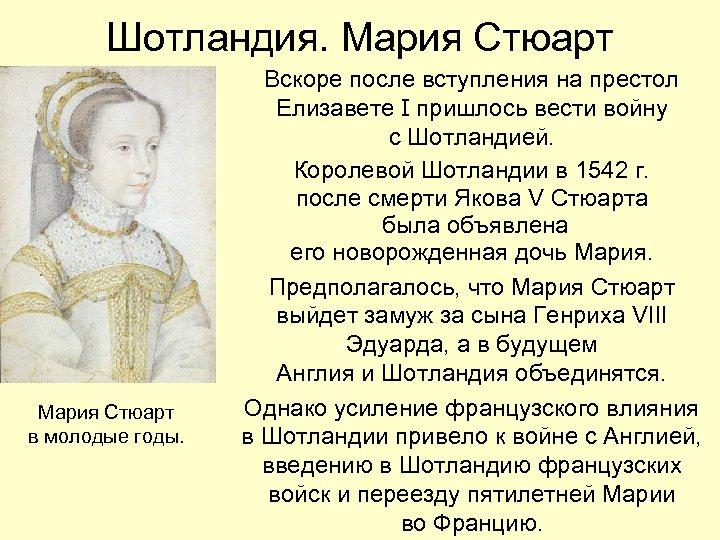Шотландия. Мария Стюарт в молодые годы. Вскоре после вступления на престол Елизавете I пришлось