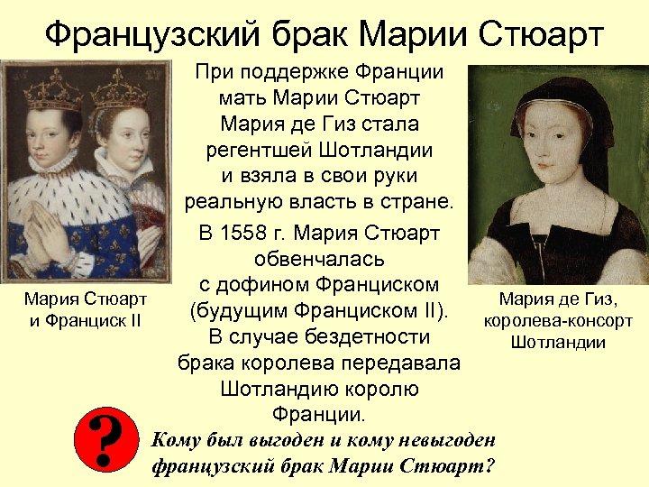 Французский брак Марии Стюарт При поддержке Франции мать Марии Стюарт Мария де Гиз стала