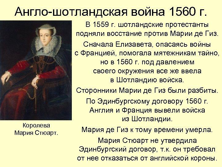 Англо-шотландская война 1560 г. Королева Мария Стюарт. В 1559 г. шотландские протестанты подняли восстание