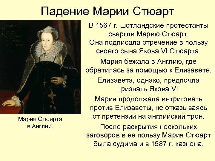 Падение Марии Стюарт Мария Стюарта в Англии. В 1567 г. шотландские протестанты свергли Марию