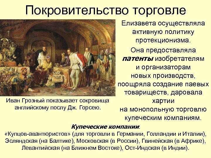 Покровительство торговле Иван Грозный показывает сокровища английскому послу Дж. Горсею. Елизавета осуществляла активную политику