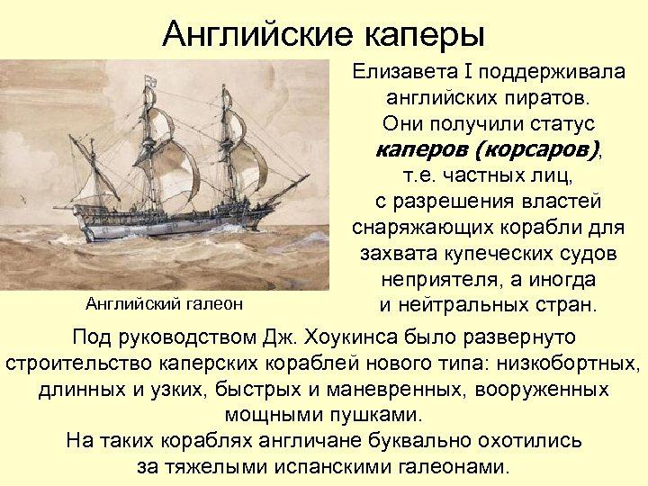 Английские каперы Елизавета I поддерживала английских пиратов. Они получили статус каперов (корсаров), т. е.