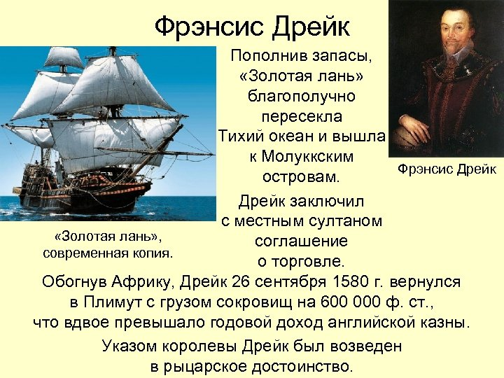 Фрэнсис Дрейк Пополнив запасы, «Золотая лань» благополучно пересекла Тихий океан и вышла к Молуккским