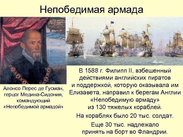 Непобедимая армада В 1588 г. Филипп II, взбешенный действиями английских пиратов и поддержкой, которую