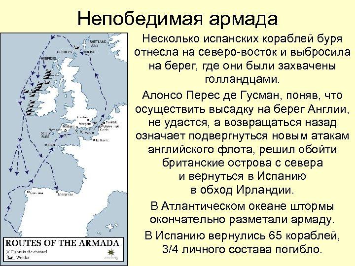 Непобедимая армада Несколько испанских кораблей буря отнесла на северо-восток и выбросила на берег, где