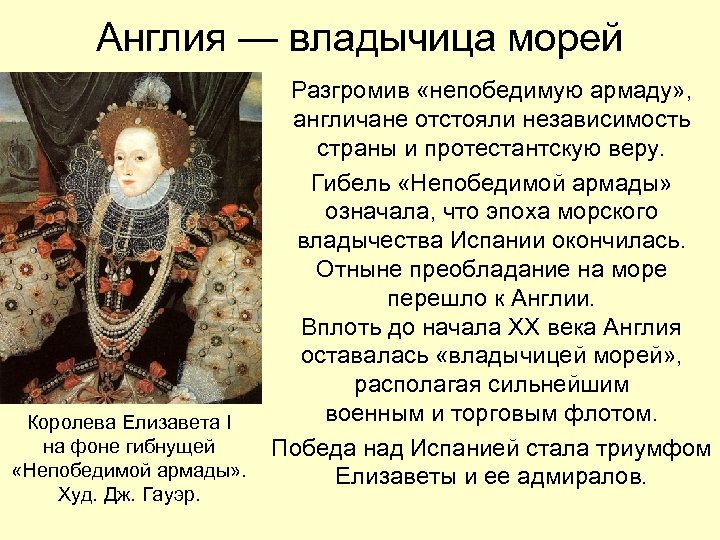 Англия — владычица морей Королева Елизавета I на фоне гибнущей «Непобедимой армады» . Худ.