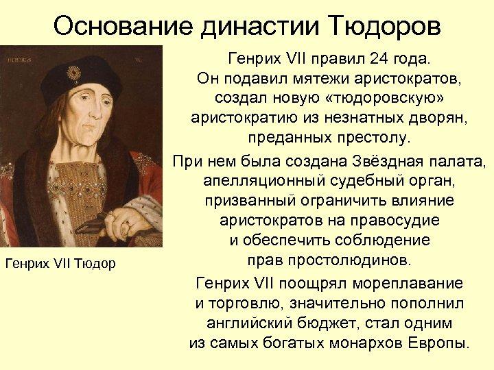 Основание династии Тюдоров Генрих VII Тюдор Генрих VII правил 24 года. Он подавил мятежи