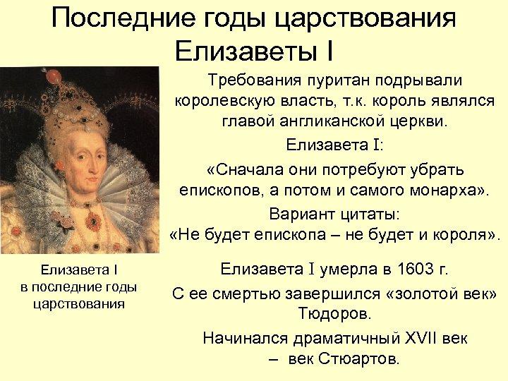Последние годы царствования Елизаветы I Требования пуритан подрывали королевскую власть, т. к. король являлся