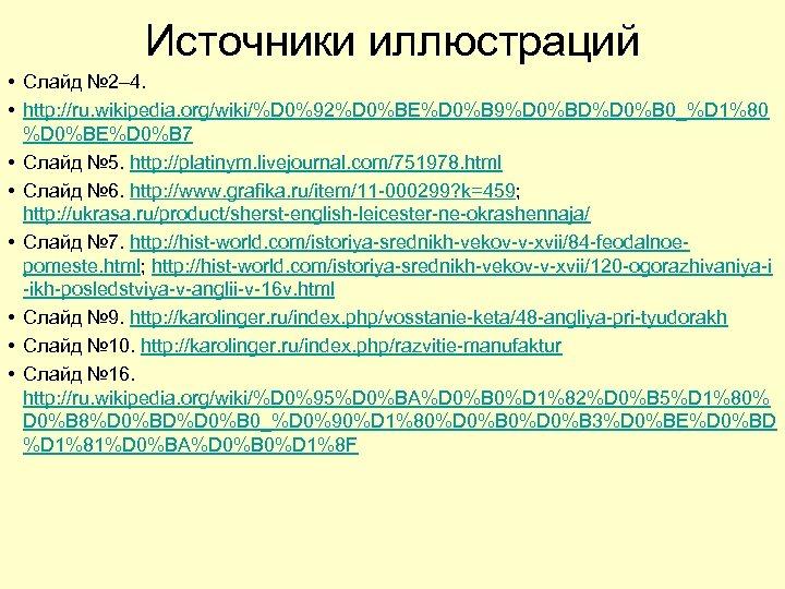 Источники иллюстраций • Слайд № 2– 4. • http: //ru. wikipedia. org/wiki/%D 0%92%D 0%BE%D