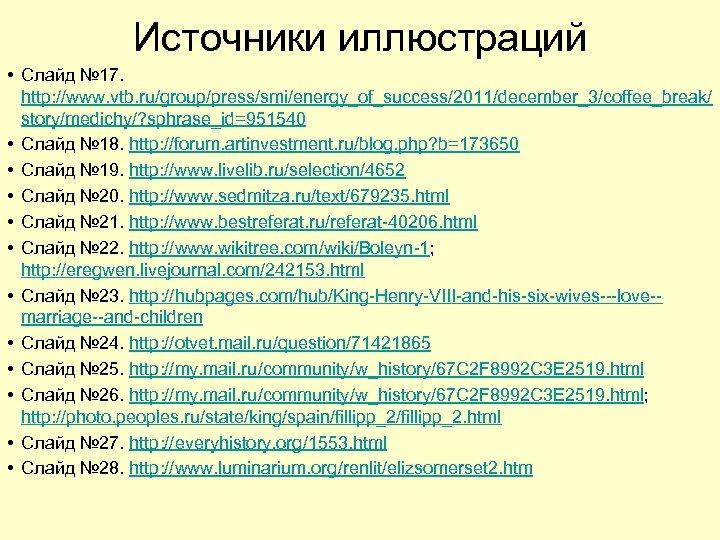 Источники иллюстраций • Слайд № 17. http: //www. vtb. ru/group/press/smi/energy_of_success/2011/december_3/coffee_break/ story/medichy/? sphrase_id=951540 • Слайд