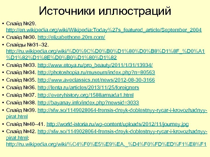 Источники иллюстраций • Слайд № 29. http: //en. wikipedia. org/wiki/Wikipedia: Today%27 s_featured_article/September_2004 • Слайд