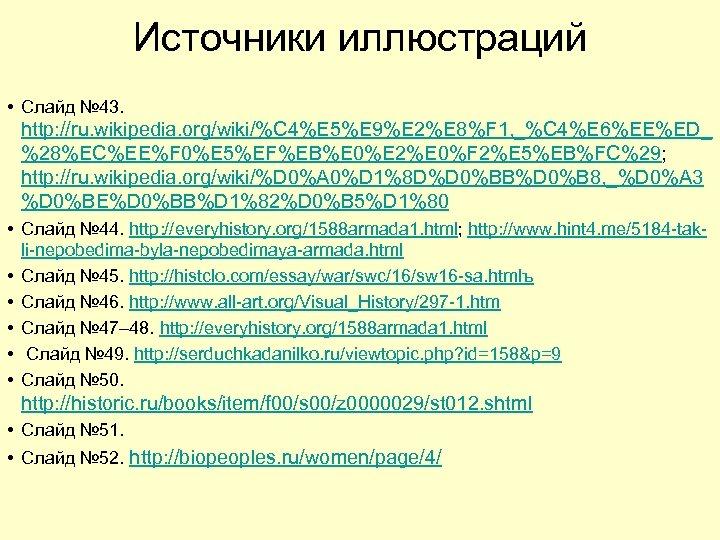 Источники иллюстраций • Слайд № 43. http: //ru. wikipedia. org/wiki/%C 4%E 5%E 9%E 2%E