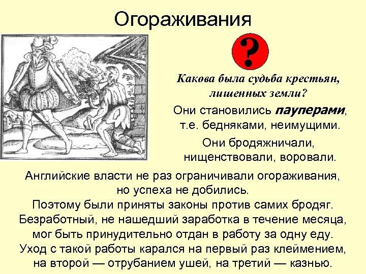 Огораживания ? Какова была судьба крестьян, лишенных земли? Они становились пауперами, т. е. бедняками,
